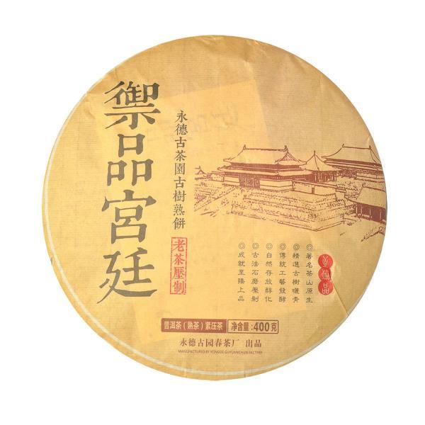 Пуэр Шу Гу Юэн Чун «Ю Пин Гун Тин»