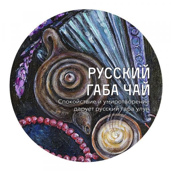 Габа чай русский «Краснодар» Сяо Бин 2021 г. фото