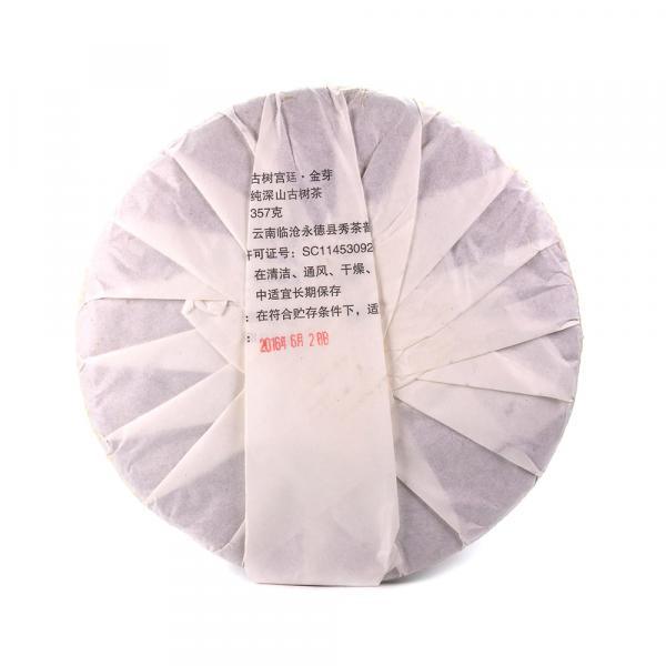 Пуэр Шу Лу Е Чунь Гунтин «Пять звезд» 2016г.