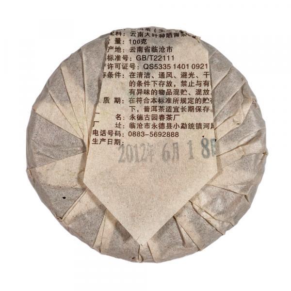Пуэр Шен Гу Юэн Чун «Тэ Янг» Линьцан 2012г.