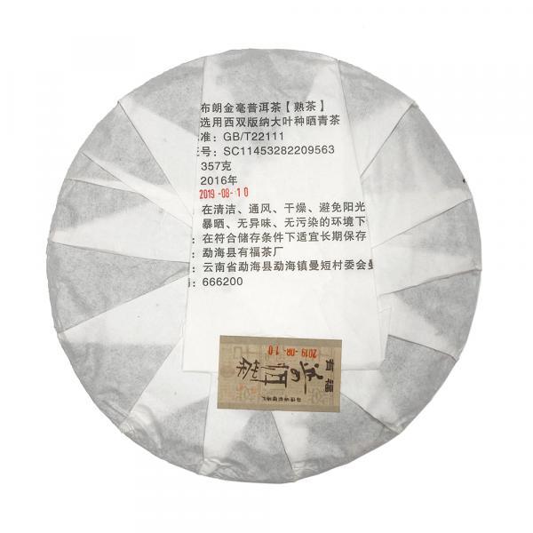 Пуэр Шу Цзинь Я «Золотая нить» Гаошань 2016г.
