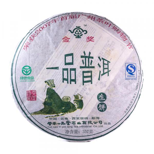 Пуэр Шен И Пин Тан «Мудрый Лу Юй» 2007г. (357 г)