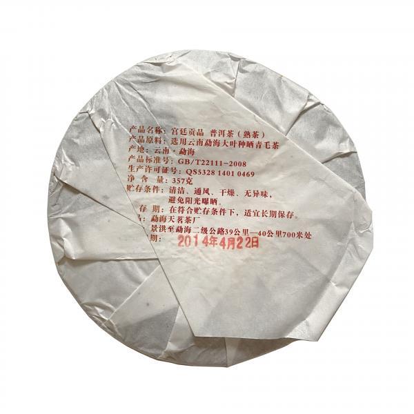 Пуэр Шу Гунтин «Императорский дар» 2014г.