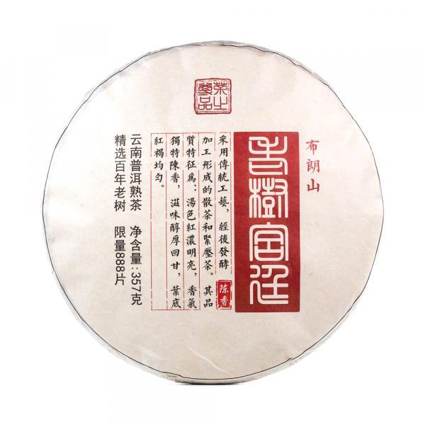 Пуэр Шу Гунтин «Бурный поток» 2009г.