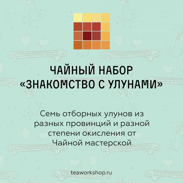 Чайная подборка Знакомство с Улунами фото