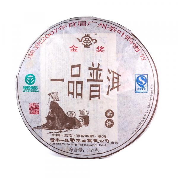 Пуэр Шу И Пин Тан «Мудрый Лу Юй» 2007г.