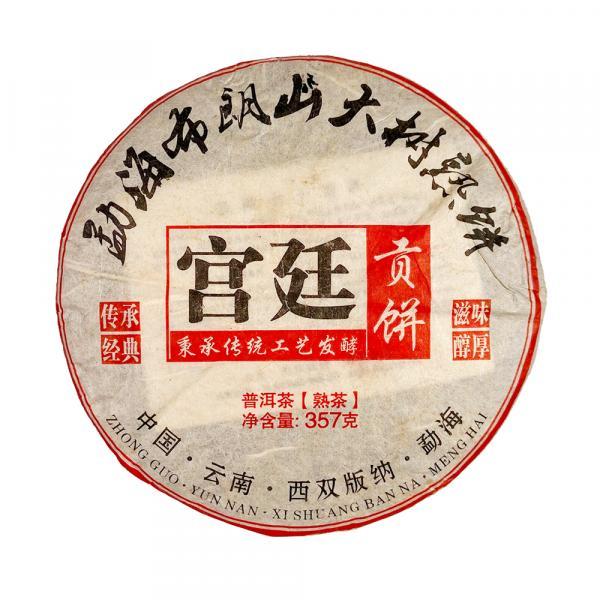 Пуэр Шу Гунтин «Гуань Янь» 2015 г. фото