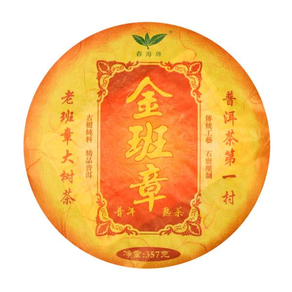 Пуэр Шу Мэнхай Чунхай «Золотой Банчжан» 2012  г.