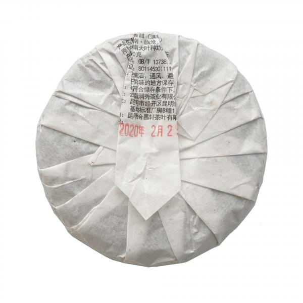 Красный чай «Аромат солнца» ШайХун