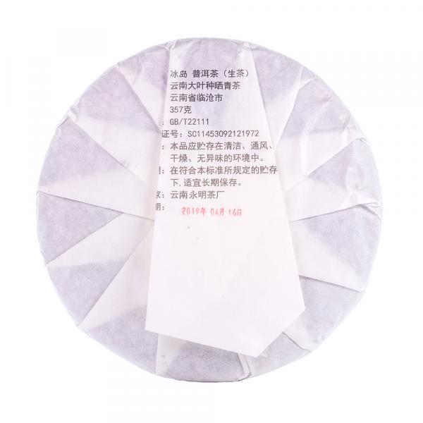 Пуэр Шен «Орхидея» Гаошань Да Шу 2019г.