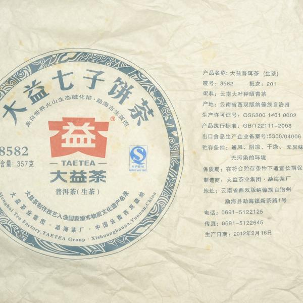Пуэр Шен Мэнхай «8582» 2012г.