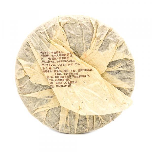 Пуэр Шу «Черный павлин» 2006г.