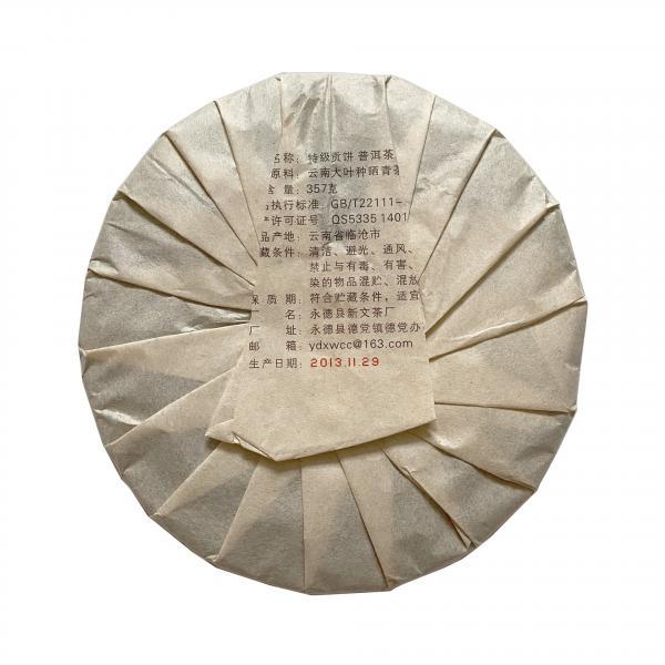 Пуэр Шу Юн Жэн Да Шу «Дух перемен» 2013г.