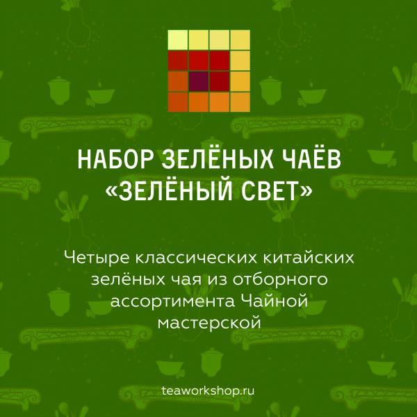 Набор с зелёным чаем «Зелёный свет» фото