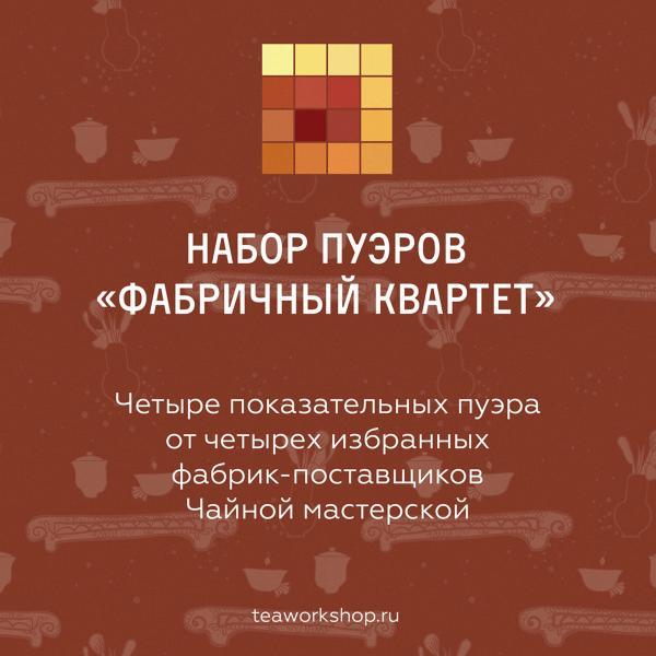 Чайный набор с пуэрами «Фабричный квартет»