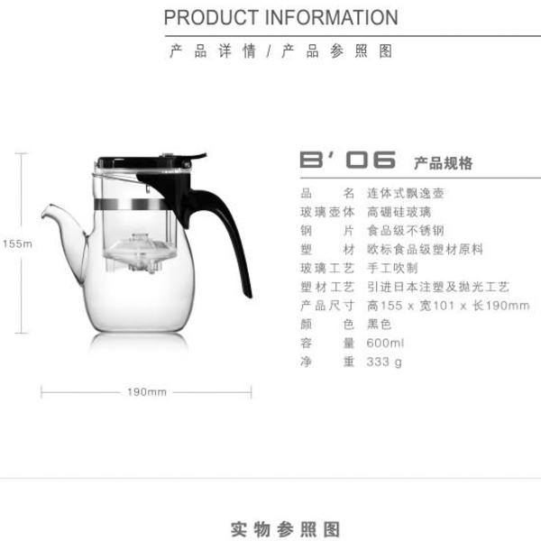 Гунфу чайник | Типот Sama B-06 600мл
