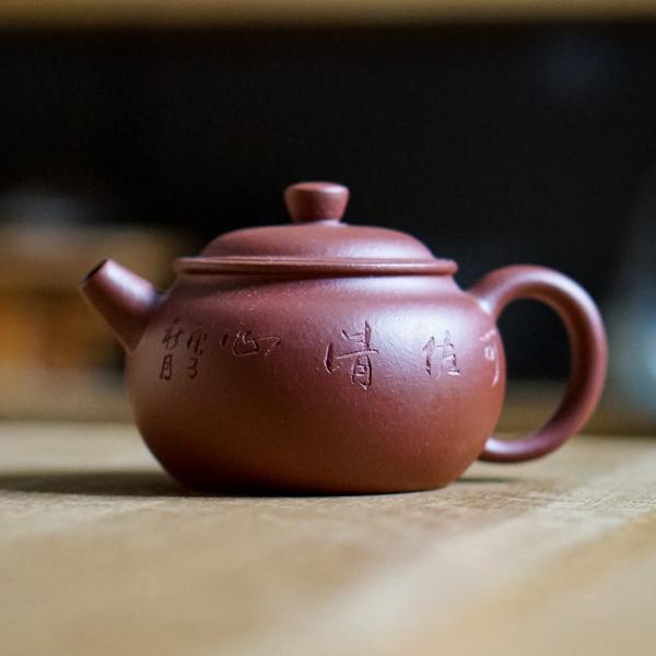 Исинский чайник «1857» 175 мл фото
