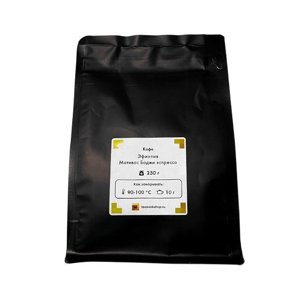 Кофе Эфиопия свежеобжаренный «Мативос Боджи» эспрессо 250 г фото