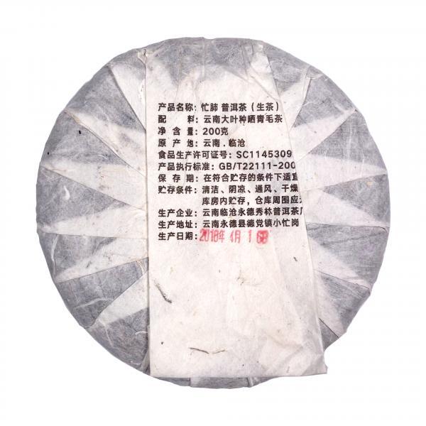 Пуэр Шен Гу Шу Юндэ Манфэй 2018г.