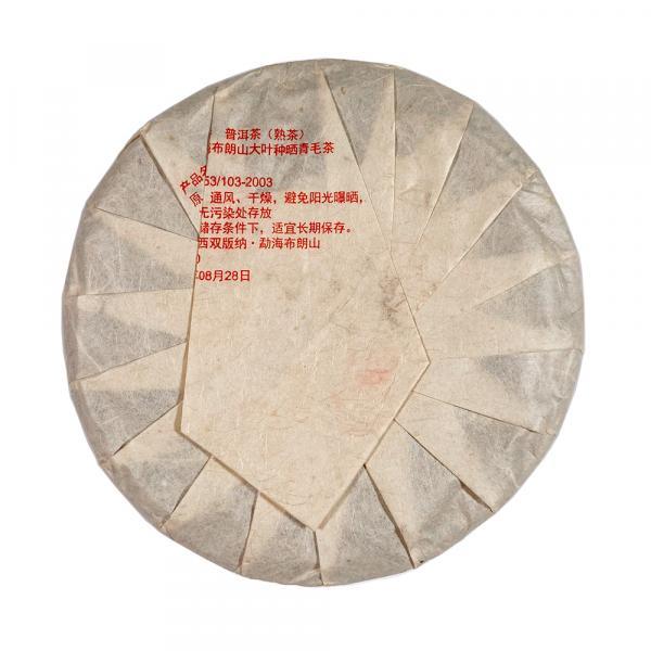 Пуэр Шу Гунтин «Гуань Янь» 2015г.