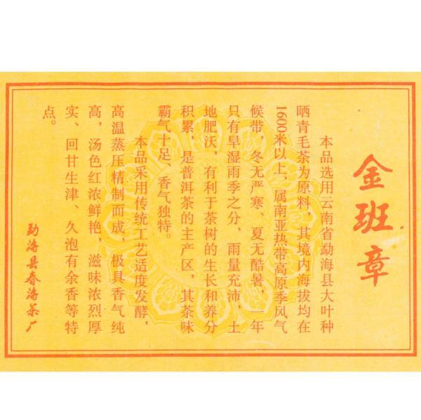 Пуэр Шу Мэнхай Чунхай «Золотой Банчжан» 2012г.