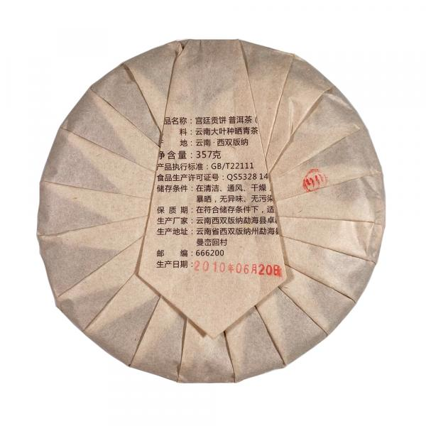 Пуэр Шу Гунтин «Чайный путь» 2010г.