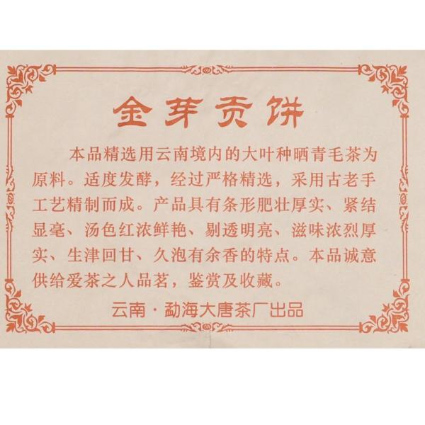 Пуэр Шу Мэнхай Датан «4 иероглифа» 2008г.