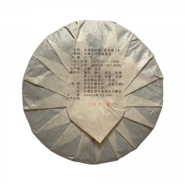 Пуэр Шу Юн Жэн «Лао Пень» 2013г.