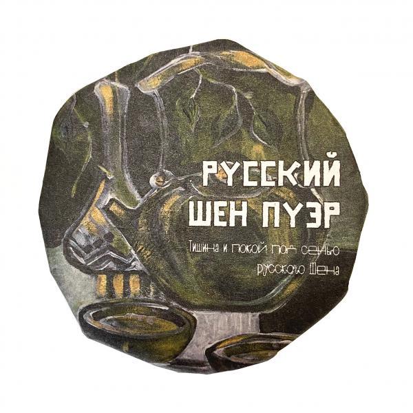 Русский Шен Пуэр «Краснодар» 2019 г фото