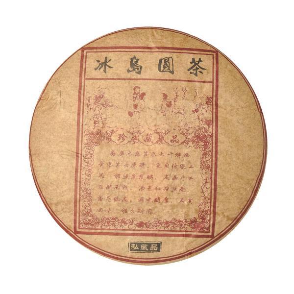 Пуэр Шу Гу Юэн Чун «Биндао» (древесный аромат) 2010г.