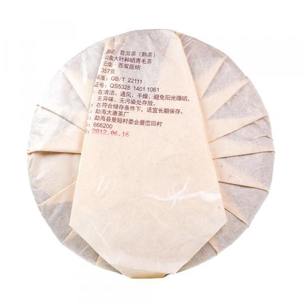 Пуэр Шу И У Мэнхай «Горная тропа» 2012г.