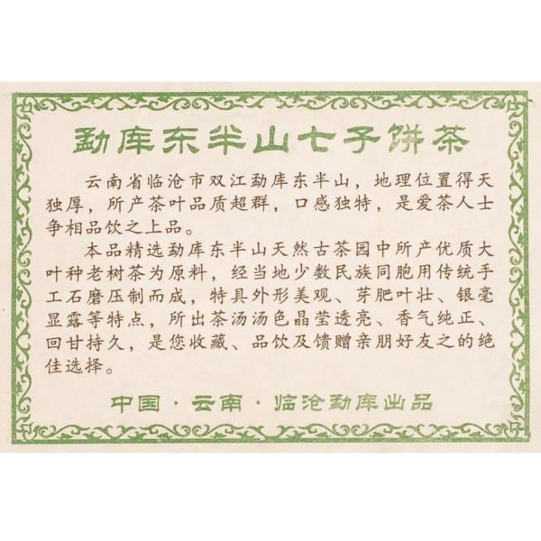 Пуэр Шен «Мудрость Лу Юя» 2004г.