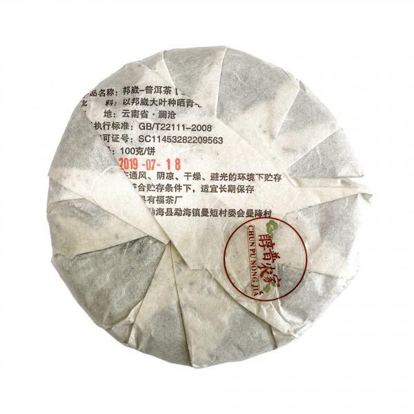 Пуэр Шен «Ясный день» Гаошань Сяо Бин 2019г.