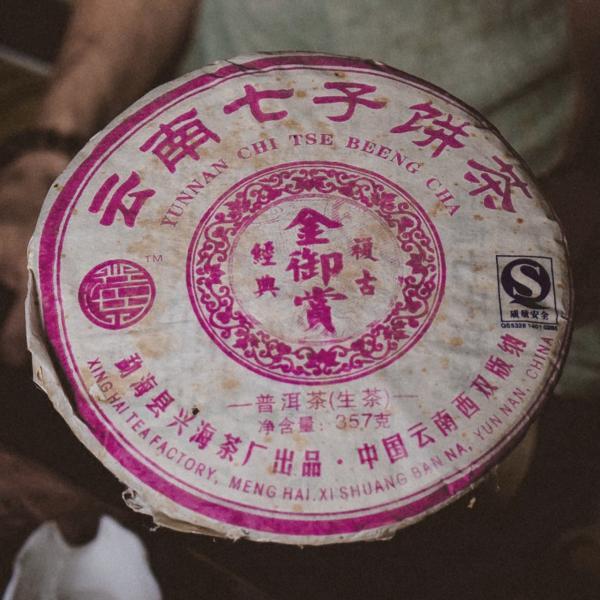 Пуэр Шен Синхай Мэнхай Цзинь Ю Шань 2007 г. фото