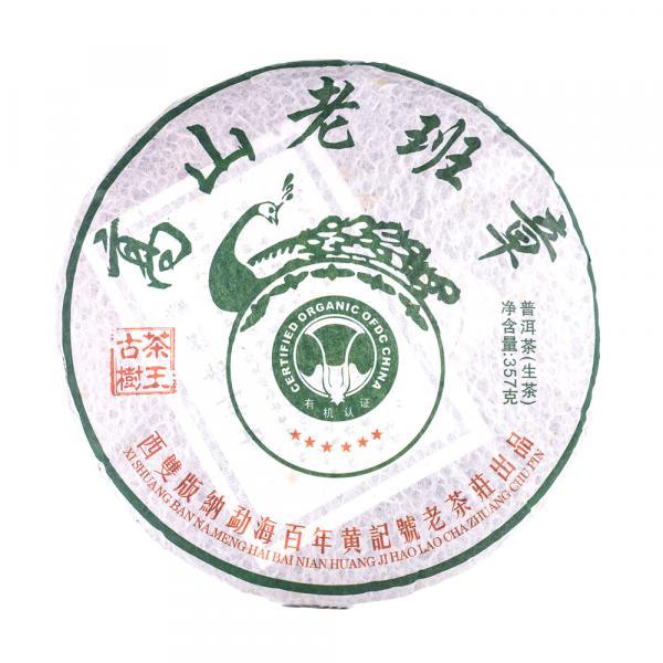 Пуэр Шен «Хуан Цзы Хао» Гаошань 2006г.