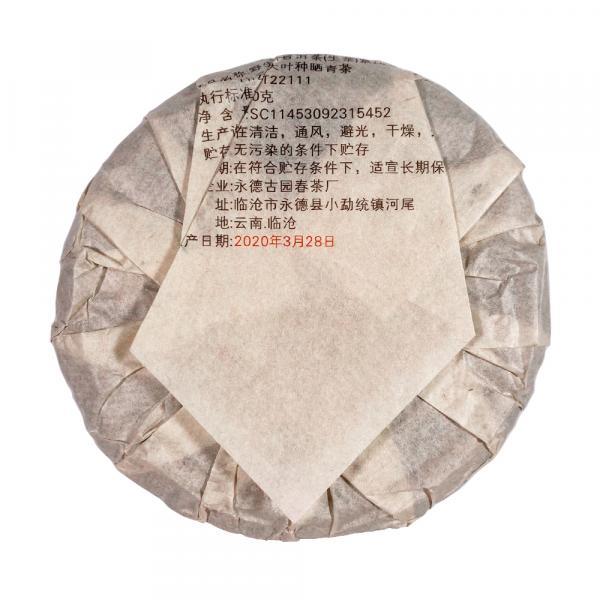 Пуэр Шен Гу Юэн Чун «ЯБао ЕШен» 2020г.