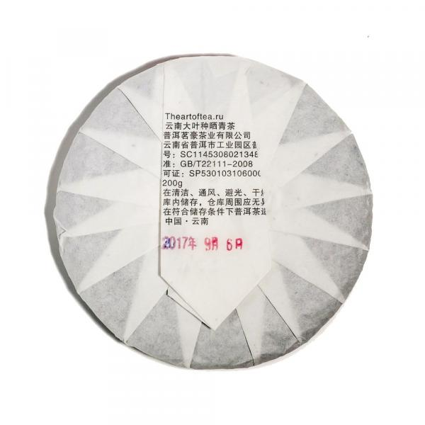 Пуэр Шу Гао Шань «Уляншань» бин ча 2016г.