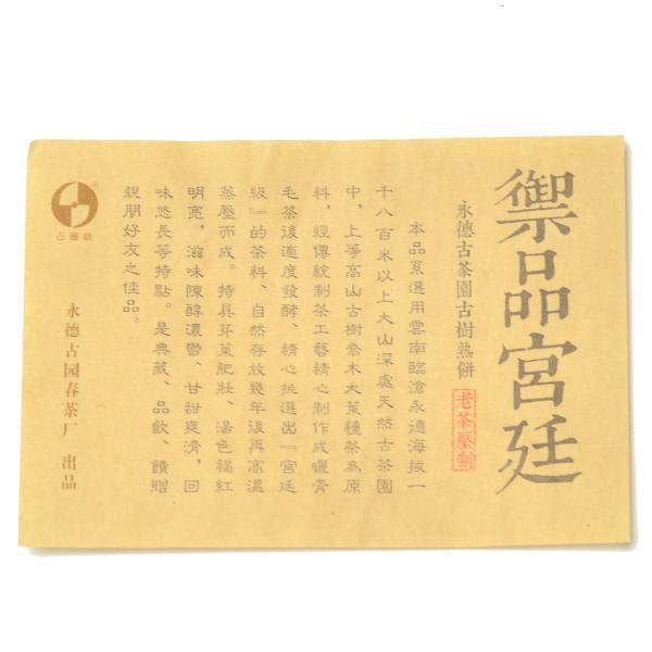 Пуэр Шу Гу Юэн Чун «Ю Пин Гунтин»