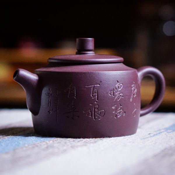 Исинский чайник «2118» 200мл