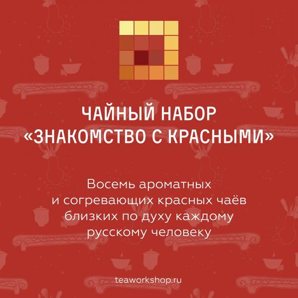 Купить Чайный набор Знакомство с красными фото