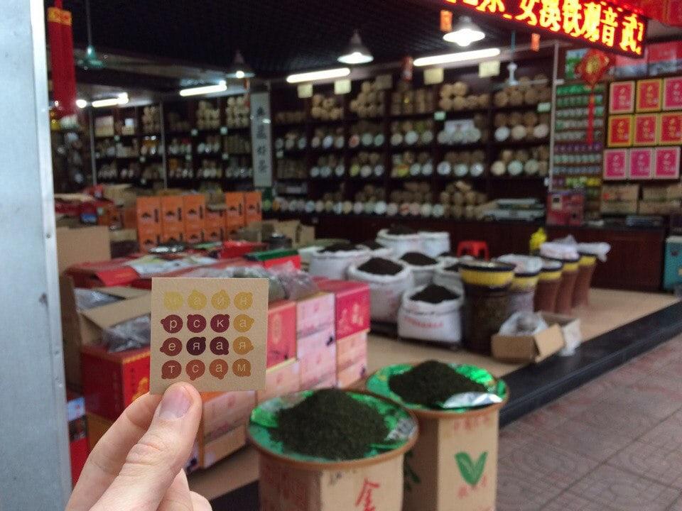 Чайный базар в Китае фото