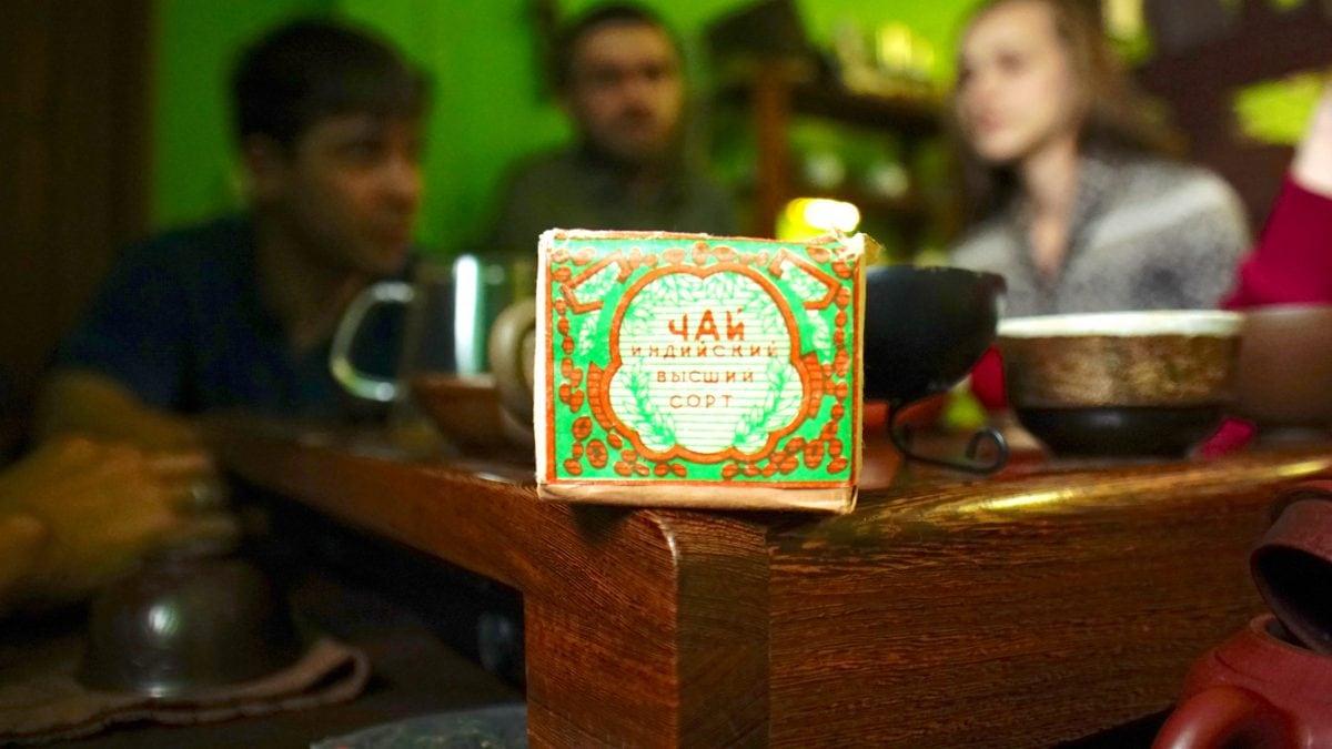 Индийский черный байховый чай СССР
