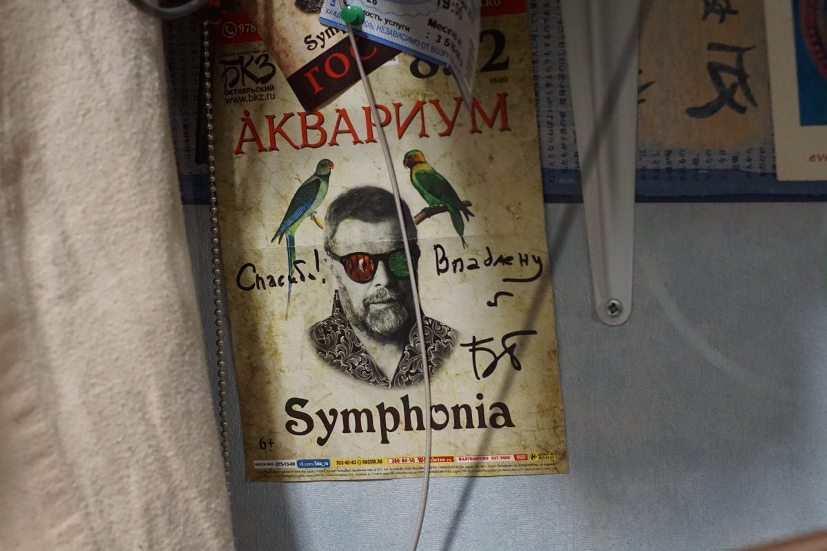 Владлен БГ автограф фото